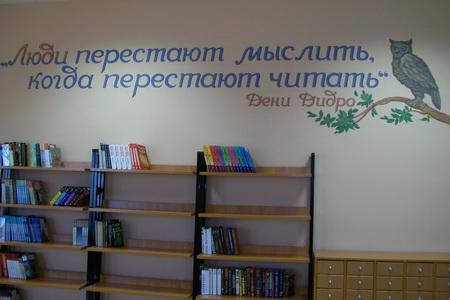 Библиотека ГБОУ школа № 655 СПб - фото 1