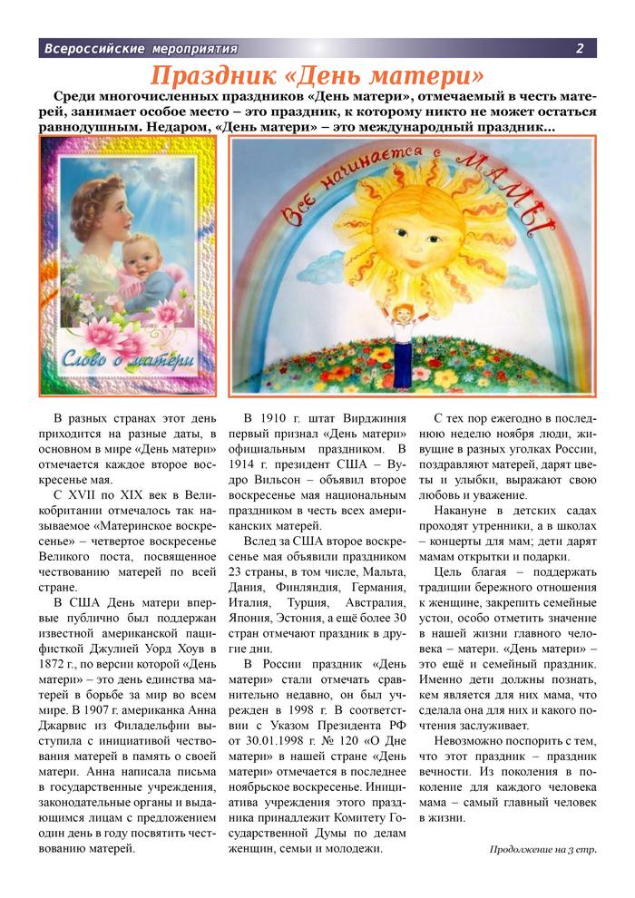 """Газета """"Перемена"""" от школы №655 - выпуск 17 за ноябрь 2013 г. стр.2"""
